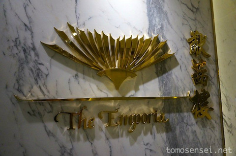 プロンポンで飲茶食べ放題「エンポリア/Emporia at Emporium Suites」へ行ってきた!