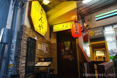雨季でも楽々☆プロンポン駅前すぐの居酒屋さん「さんや/Sanya」へ行ってきた!