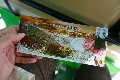 <中国・雲南省旅行その27>玉龍雪山観光⑤微妙な藍月谷…