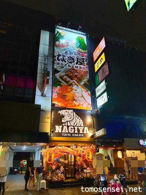 バンコクの人気居酒屋なぎ屋がついにタニヤにグランドオープン!「なぎ屋 タニヤ店」へ行ってきた!