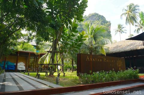 【クラビ】02_ライレイビーチのお手頃中級リゾート「Avatar Railay Resort」