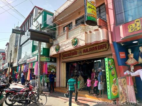 【スリランカ】04_ジャフナで人気のベジタリアンレストラン「マラヤン・カフェ/Malayan Cafe」