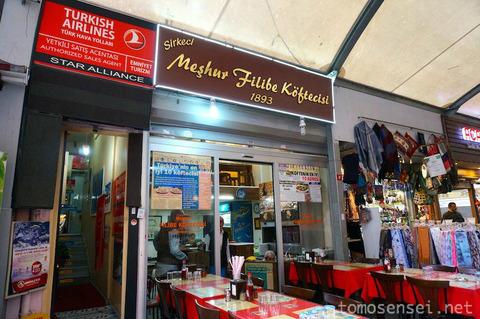 【トルコ旅行 Day7-4】1893年創業のキョフテ(トルコハンバーグ)専門店「Meşhur Filibe Köftecisi」