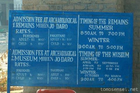 【パキスタン】12_遺跡見学へ行く前にモヘンジョ・ダロ博物館でお勉強するよ