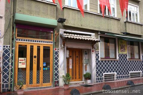 【トルコ旅行 Day8-2】イスタンブールでお寿司をいただく「カフェ文花/Café Bunka」