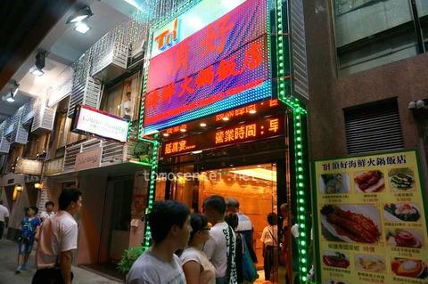 <マカオ旅行2016秋その9>新鮮な海鮮中華レストラン〜♪「頂好海鮮火鍋飯店」