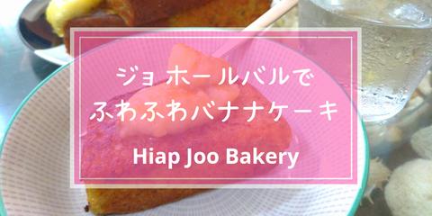 【日帰りマレーシア】JBでふわふわバナナケーキ☆「Hiap Joo Bakery」