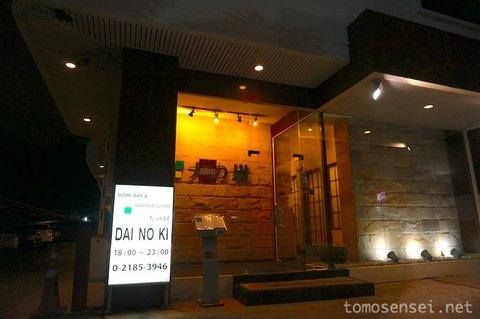 トンローの個室有りな日本料理店「大の樹/Dainoki Japanese Dining」へ行ってきた!