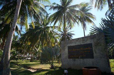 <サムイ島旅行その5>西海岸の静かなリゾート、アム・サムイ・リゾート/Am Samui Resort②施設