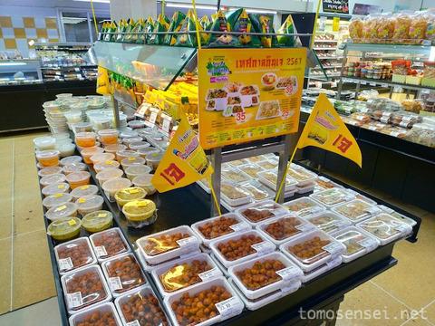 タイの菜食週間/Vegetarian Festivalが始まったのでベジ飯を買って食べてみた!