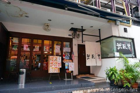 プロンポン駅近の日本酒とマンガが充実してる居酒屋「武蔵屋/Musashiya」へ行ってきた!