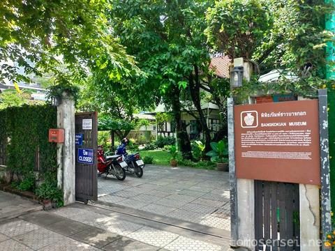 【ART】古き良きバンコクの生活を感じる民俗博物館「Bangkok Folk Museum(Bangkokian Museum)」