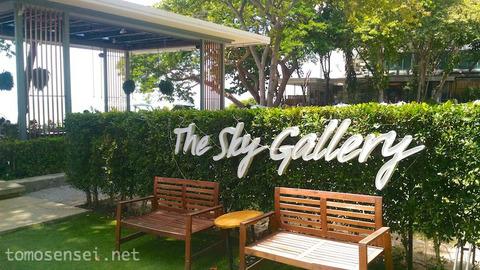 <パタヤ旅行2016夏その4>眺めの良いピクニック気分なレストラン♪「The Sky Gallery Pattaya」