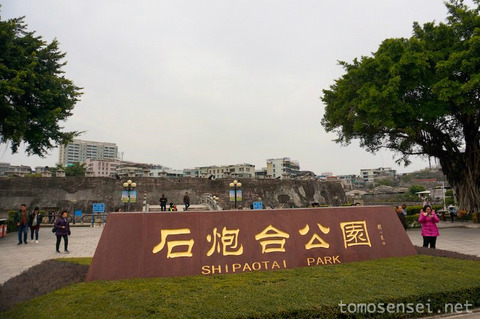 【中国・汕頭】04_明の時代に築かれた円形の要塞「石砲台公園/Shi Pao Tai Park」