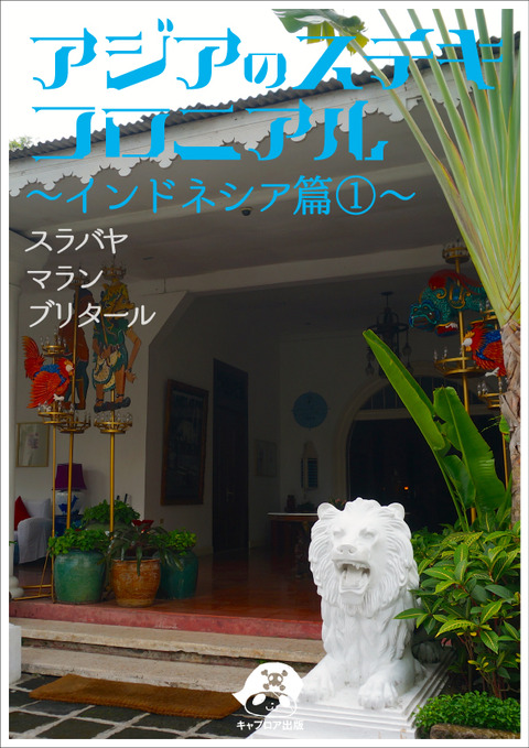 【Kindle出版】第二弾は「アジアのステキコロニアル☆インドネシア編①」