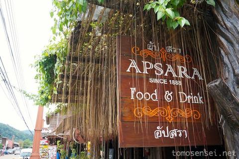 【ランタ島】07_築129年の木造家屋レストランでランチ☆「Apsara Restaurant」
