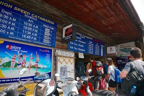 <タオ島旅行2016春その17>ロンプラヤ(船+バス)でバンコクへ戻る①