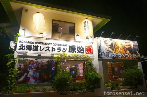 プロンポンで北海道・厚岸産の牡蠣をいただく☆「北海道レストラン 原始焼き 2号店」へ行ってきた!