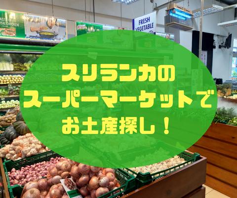 【スリランカ】28_スーパーマーケットでお土産探し☆「アルピコ/Arpico Supercentre」