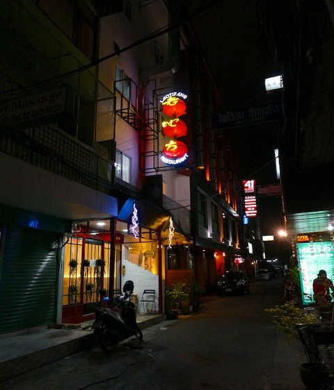 プロンポンの中国家庭料理レストラン「ラオ・ティ・ファン/老地方/Lao Ti Fnag」へ行ってきた!