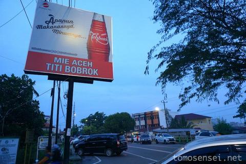 【インドネシア】豪快なシーフード麺料理が食べられるメダンの有名レストラン「Mie Aceh Titi Bobrok」