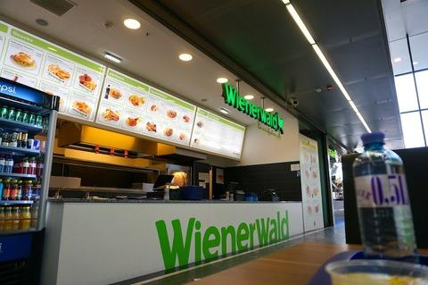 <中欧3カ国周遊その30>駅ナカでシュニッツェルランチ。ウィーナー・ワルド/Wienerwald