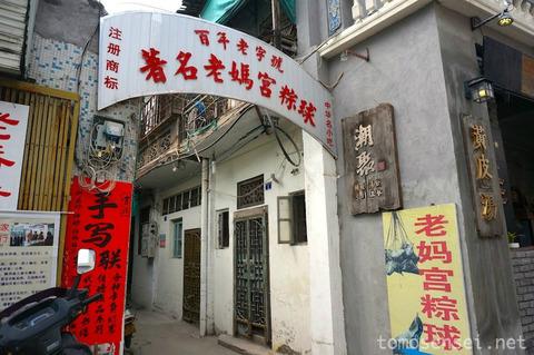 【中国・汕頭】08_大人気の粽(ちまき)屋さんでおやつタイム「老字号媽宮粽球」