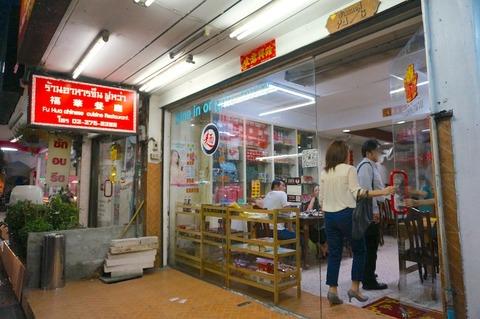 ホイクワンの安ウマ台湾料理屋さん「福華餐廳/Fu Hua Chinese Cuisine Restaurant」へ行ってきた!