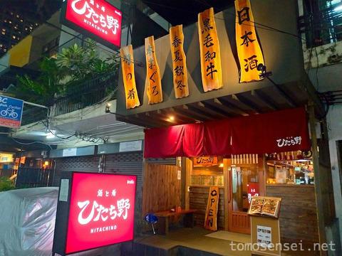 プロンポンの完全個室な和食ダイニング「ひたち野/Hitachino」へ行ってきた!