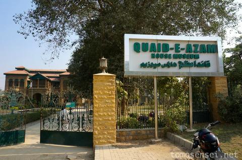 【パキスタン】19_建国の父ジンナーが住んでいた邸宅が博物館に「ジンナー・ハウス/Quaid-e-Azam House Museum」