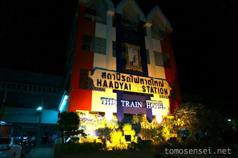 【タイ深南部】02_ ハートヤイ駅前の便利ホテル「The Train Hotel Hat Yai」