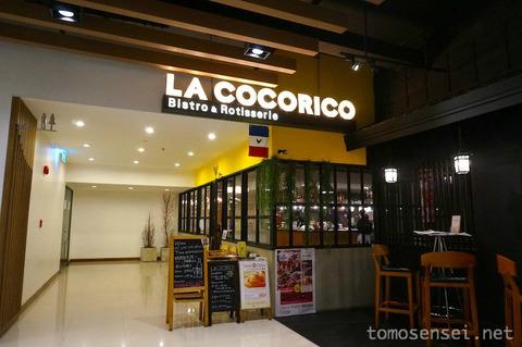 ウサギ料理すっごく美味しかった!プロンポンのビストロ「ラ・ココリコ/LA COCORICO」