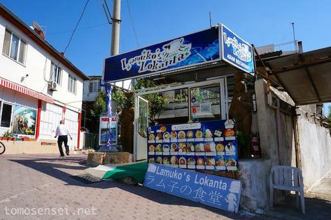 【トルコ旅行 Day5-4】パムッカレ村の日本食レストラン「ラム子のロカンタ」で日本食ランチ☆