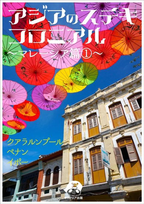 【Kindle本】第五弾は「アジアのステキコロニアル☆マレーシア編①」